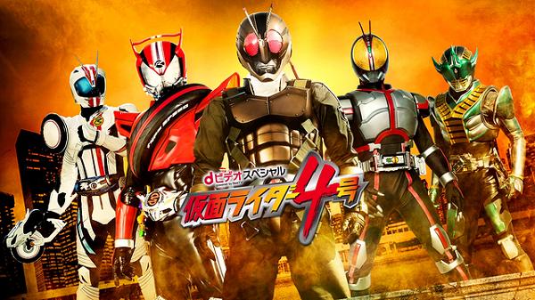 D-Video Special : Kamen Rider 4