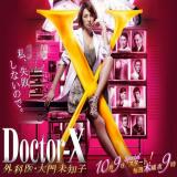Doctor X : Gekai Daimon Michiko S3 [J]