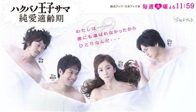 Hakuba No Oujisama Junai Tekireiki [J]