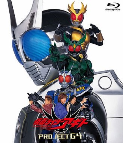Kamen Rider Agito The Movie : Project G4
