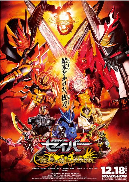 Kamen Rider Saber Short Movie : The Phoenix Swordsman And The Book Of Ruin