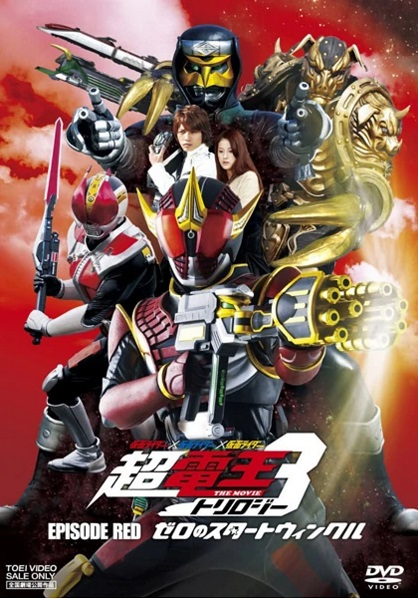 Kamen Rider × Kamen Rider × Kamen Rider The Movie: Cho-Den-O Trilogy Episode 1 : Red