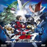 Kamen Rider × Kamen Rider × Kamen Rider The Movie: Cho-Den-O Trilogy Episode 2 : Blue