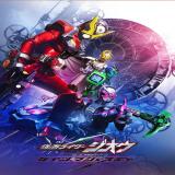 Kamen Rider Zi-O Next Time: : Geiz, Majesty