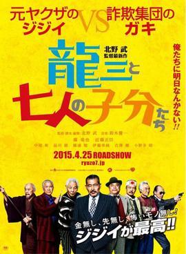 Ryuzo And The Seven Henchmen [J-Film]