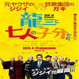 Ryuzo And The Seven Henchmen [J-Film]