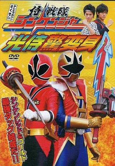 Samurai Sentai Shinkenger Kodansha Special